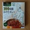 面白そうなものを食べてみる  100時間カレー編