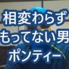 永井源 選手・中村尊 選手、そりゃないよ~。2020年10月15 日inボートレース桐生 予想&結果