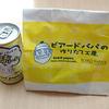ビアードパパの飲むシュークリームと食べるシュークリーム