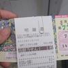 宝くじ4等10万円換金してきました!~みずほ銀行の勧誘がウザい話~