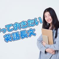 やっておきたい英語長文の使い方!効率的な学習法を攻略