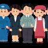 働き方改革で会社員の年収が減る?!非正規と外国人が増える気が・・。