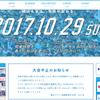 横浜マラソン中止!!!!