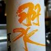 羽水 特別純米 夏酒