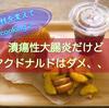 潰瘍性大腸炎だけどマクドナルドは食べちゃダメだよね、、?【解決法:食材を変えて調理】