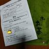 【当選品】5月6個目 伊藤園 カテキン染めタオル (45)