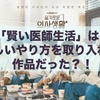 【韓国ドラマ】「賢い医師生活」は今までのドラマとは違う新しい挑戦を試みた作品だった?!