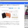 SOUND&RECORDING9月号にて公開!AQEプロダクツ!