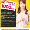 【レビュー】Windows10使用開始1日目で1万円消滅の謎。