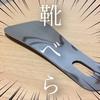 【デキる男の必需品?】おすすめの携帯用「靴べら」はコレ!!