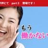大人気にてpart2登場!