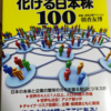 朝香友博さんの【インド+親日アジアで化ける日本株100】(少しネタバレ)