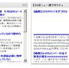 My Yahoo 移行先候補 iGhome