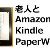 Amazon Kindle PaperWhiteは高齢者にも便利かも!?