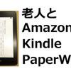 Amazon Kindle PaperWhiteは高齢者にも便利かも!?