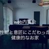 【2019.8.3更新】web内覧会をやります!【目次】