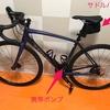 ロードバイク:輪行で長野へ(準備編)