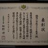 緑陽小学校子ども教室表彰