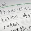 秋アニメ「青春ブタ野郎はバニーガール先輩の夢を見ない」 第1話感想‼️