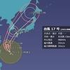 【大型の台風17号】あす21日九州に接近 3連休に影響か