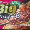 [20/07/12]オーマイ Big ボロネーゼ 380g 184+税円(D!REX)