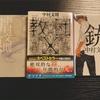 日本を代表する大人気日本現代純文学作家中村文則の憂鬱と元気をもらえる絶対読むべき小説おすすめベスト3【2018年最新版】