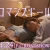 【日本映画】「ロマンスドール〔2020〕」ってなんだ?