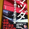 【書籍レビュー】「自動車に疎い私には合わず」マツダ 心を燃やす逆転の経営