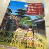 ポケモンGOがなくても「行ってよかった外国人に人気の日本の観光スポット」