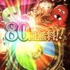 アルカブ・ プリオル 4凸完成!
