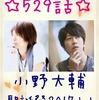 【DGS】529話☆小野大輔聖誕祭④