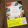 『SIMPLE ORGANIC KITCHEN 』食べて美しくなれるレストランのレシピ本です❤︎