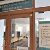 相模大野駅から「相模大野パスポートセンター」へのアクセス(行き方)
