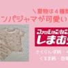 【しまむら】大人気ベビー服!「ワッフルパジャマ」に半袖が登場!