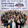 「オオサカ・シオン・ウインド・オーケストラ Osaka Metro コンサート2019」抽選で3800名をご招待。皆さんもご存知の曲ばかり!
