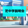 【芝中学校】学校説明会