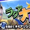 【新イベントラクア大騒動】MHR モンスターハンターライダーズ【新キャラ&イベント概要】