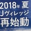 2018年夏Jヴィレッジ再始動!Jヴィレッジ復興サポーター募集中