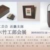 『日本工芸会 近畿支部 木竹工部会展』のお知らせ