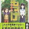 熊倉隆敏『もっけ』1巻