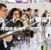 【試飲会・イベント情報】主に業界関係者向け・関西エリア中心