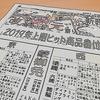 【新聞】2019年上半期を振り返る「日経MJ上期ヒット商品番付」発表、「令和」が横綱相撲