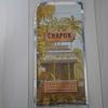 フランスパリ旅行で購入したチョコレート(CHAPON シャポン)