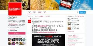 100名に当たる!サンディスク公式アカウント開設記念 総額約28万円相当プレゼントキャンペーン