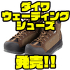 【ダイワ】耐久性のあるコーデュラ素材を採用「ウェーディングシューズ」発売!