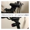 自転車 フロントライト・テールライト取付