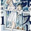 この漫画を見てほしい!! 『昴とスーさん』