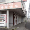中国料理 珠華飯店 平岸店 五目あんかけ焼きそば+五目炒飯