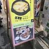 2019秋韓国旅行四日目