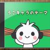 作曲コンテスト!候補曲07